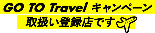 GO TO Travel キャンペーン 取扱い登録店です